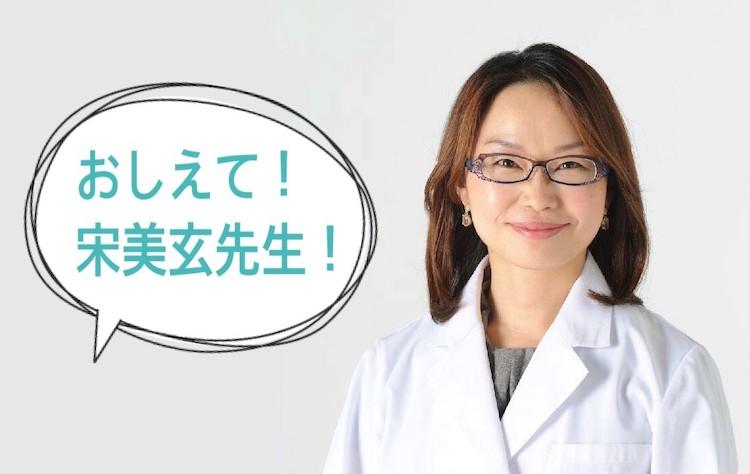 """生理は""""健康の証""""ではない。生理をコントロールする「ミレーナ(IUS)」について宋美玄先生に教えてもらった"""