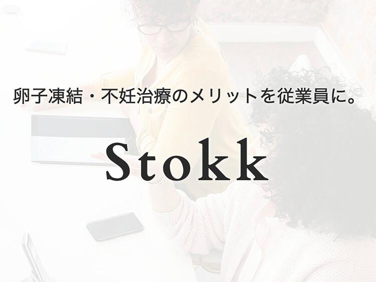 スカイマーク、卵子凍結の福利厚生プラットフォーム「Stokk(ストック)」を試験導入
