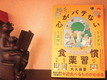 女バツイチ34歳、「あきらめの悪い女」でいたい【 #お家で読みたいワタシの本 :川口あい編】