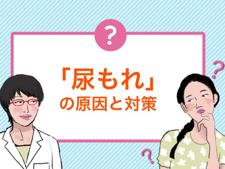 尿もれの原因や対処法について。女性の2人に1人は尿もれを経験(医師監修)