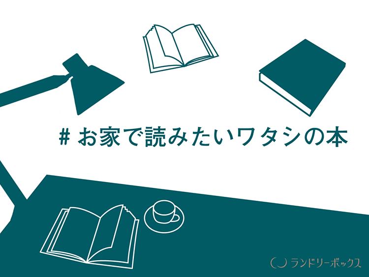 #お家で読みたいワタシの本