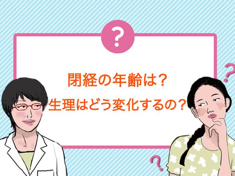 閉経はどんな状態のこと?閉経の年齢や、閉経間近の生理の変化について