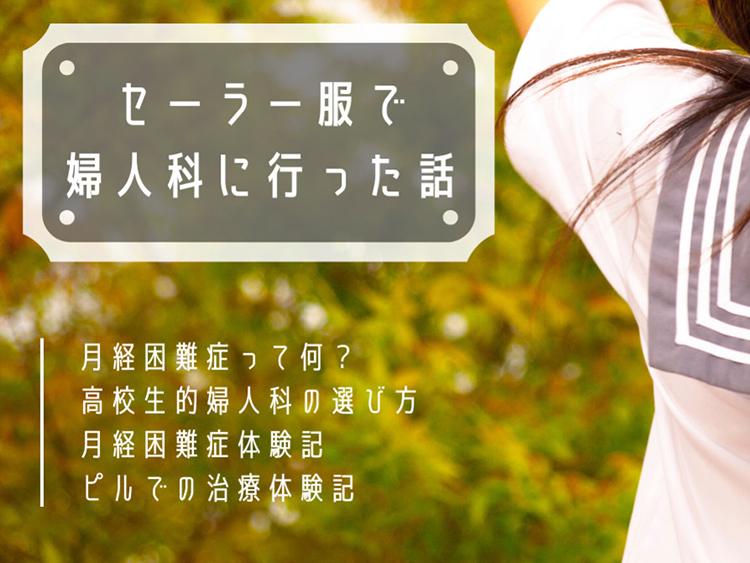 セーラー服で婦人科に行った話〜月経困難症に気づいた日〜