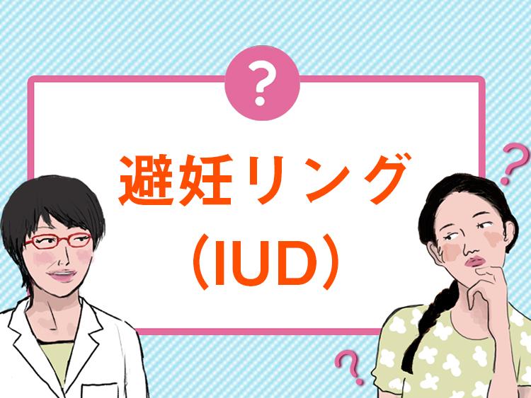 避妊リング(IUD)の効果、費用、装着の流れを解説(医師監修)