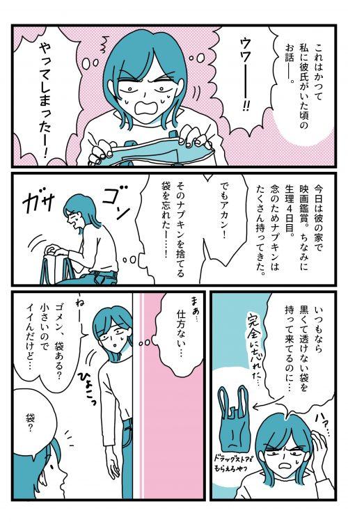 ナプキン 漫画