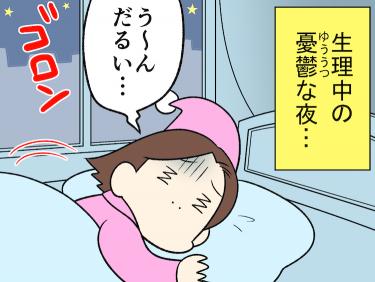 【漫画】生理2日目、あなたは白いソファに横になれるか…?そして足を開けるか…? 瀧波ユカリさん描き下ろし #がんばれシンクロフィット