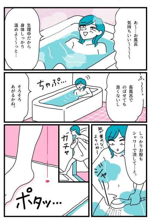 生理 中 お 風呂 入り 方