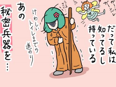 【漫画】バスマットも汚さない。生理時のお風呂上がり「ポタッ…」と経血を解消 #がんばれシンクロフィット
