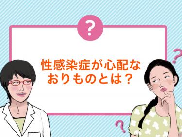 デリケートゾーンがかゆいけど性感染症?かゆみの原因や治療法・予防(医師監修)