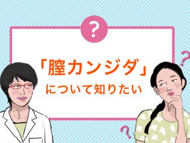 腟カンジダはどんな症状?症状や原因、再発予防まとめ(医師監修)