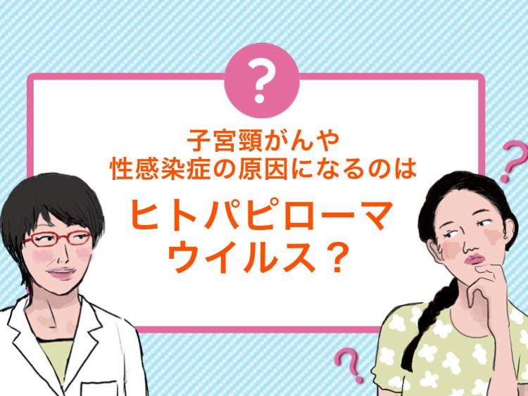 子宮頸がんや性感染症の原因となるヒトパピローマウイルス。予防や検査、治療方法について(医師監修)