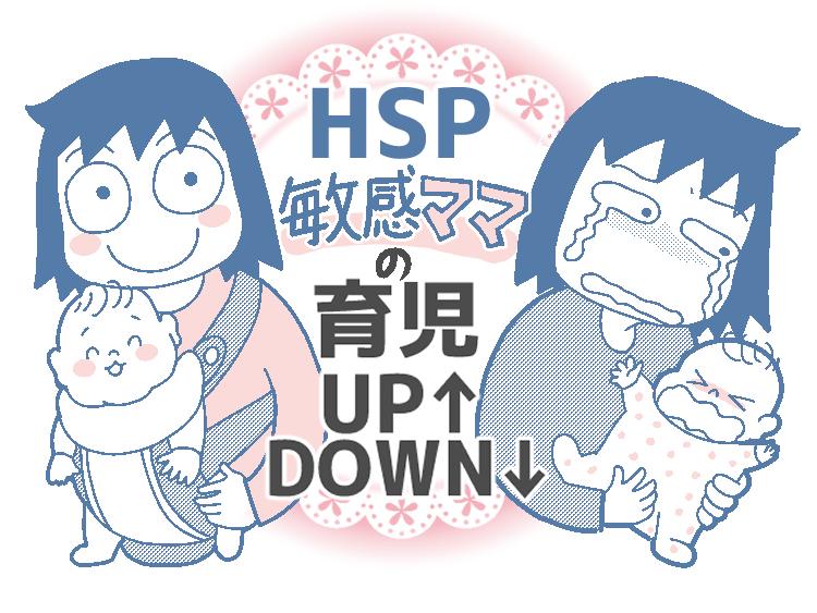 【漫画】おっぱいにメスを入れるとヨーグルト状の液体が…。乳腺炎が起きても我慢をしていたHSP(医師監修)