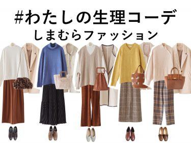 プラスサイズモデルの私服ファッション「生理の日」5DAYSコーデ