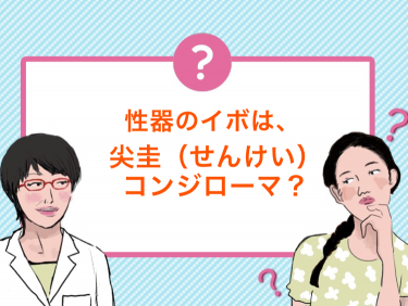 尖圭コンジローマは性器周辺のイボが特徴。症状や治療法、予防について(医師監修)