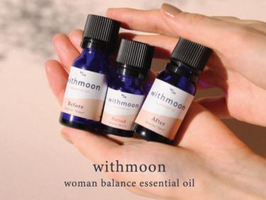 生理周期に合わせてブレンドされたアロマオイル「withmoon」生理前後のもやもやを香りでリフレッシュ