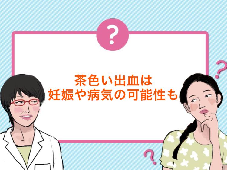 生理以外で茶色い血が出るのは妊娠や病気の可能性も。不正出血の原因(医師監修)