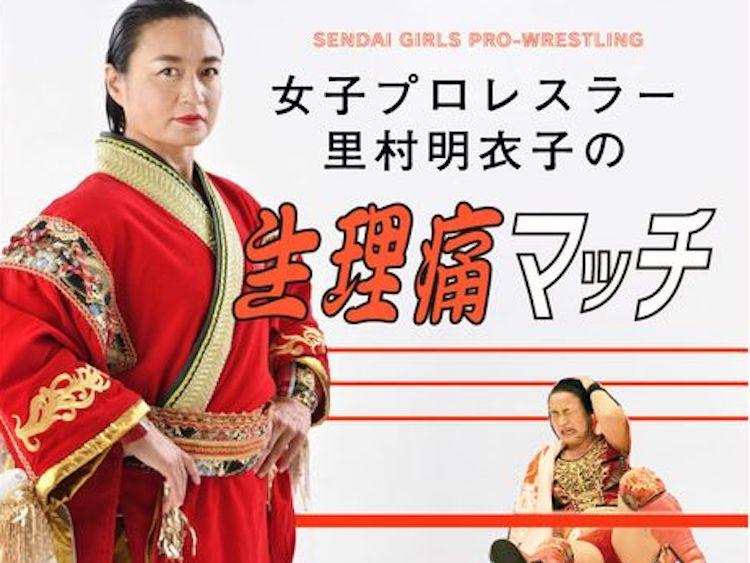 プロレスラー里村明衣子の「生理痛マッチ」〜最強の私でも、最高にナーバスになる
