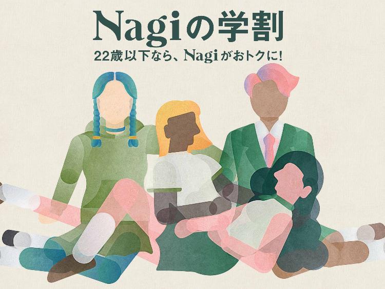 吸水ショーツ「Nagi」が学割プランを開始。22歳以下のすべての人が対象
