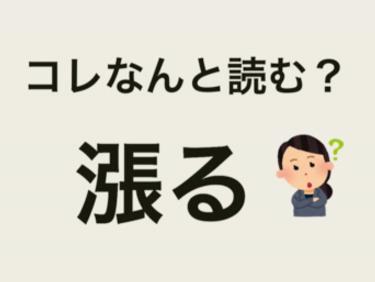 「漲る」コレなんと読む?この漢字のような人もいるのでは?