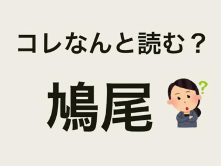 「鳩尾」コレなんと読む?体の一部を表すアレ