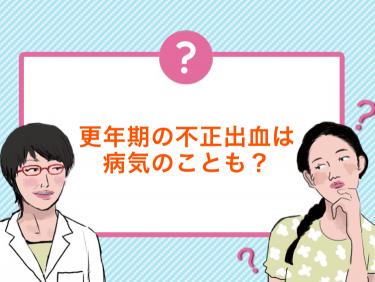 閉経後に気をつけたい病気。女性ホルモンの変化で身体には何が起きる?(医師監修)