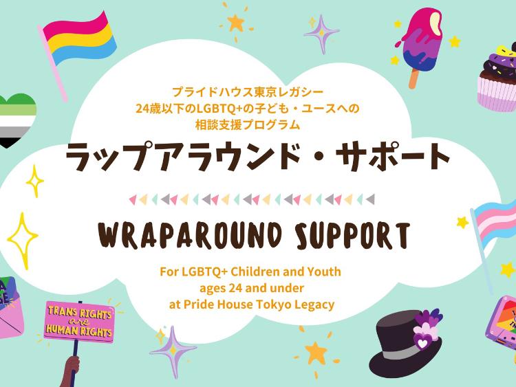 LGBTQ+や「そうかもしれない」と感じている子ども・ユースに向けた、無料相談プログラムが新宿でスタート