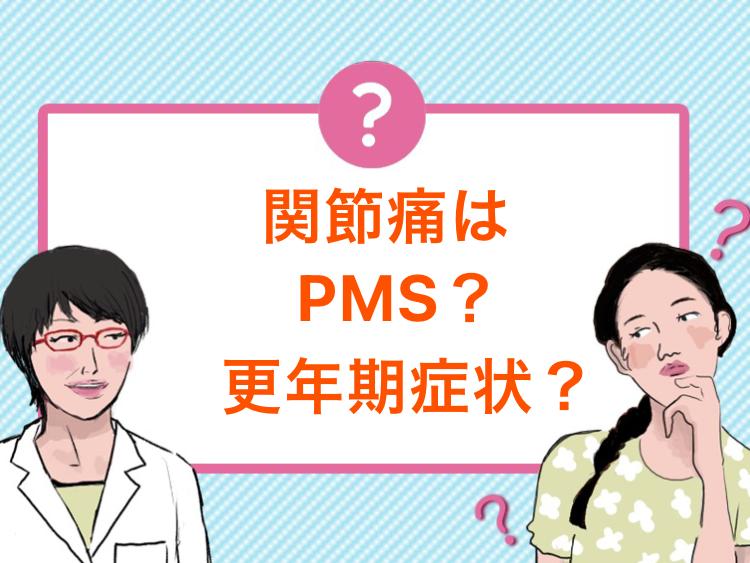 関節痛は生理前のPMSや更年期症状と関係ある?関節痛の意外な原因(医師監修)