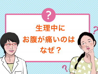 女性の小さな異変を発見できる「経腟超音波(経腟エコー)検査」とは?メリットや検査で分かる病気について