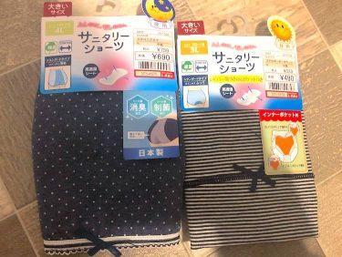 ユニクロから「吸水サニタリーショーツ」9月17日発売。1,990円