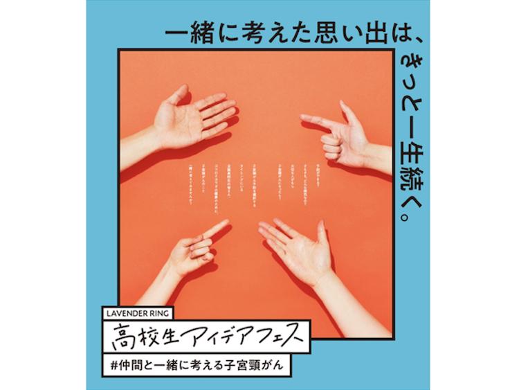 「#仲間と一緒に考える子宮頸がん」アイデアコンテスト開催へ。高校生の参加者を募集!