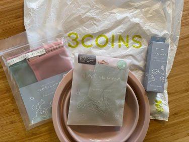 【3COINS】スリコの吸水ショーツを最速レビュー!専用洗剤やつけ置き用の桶、洗濯ネットもぜーんぶ合わせて2200円は安すぎる